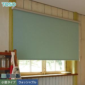 【遮光】TOSO ロールスクリーン ニーム 小窓タイプ ウォッシャブル生地