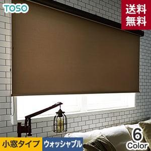 【遮光】TOSO ロールスクリーン オーブ 小窓タイプ ウォッシャブル生地