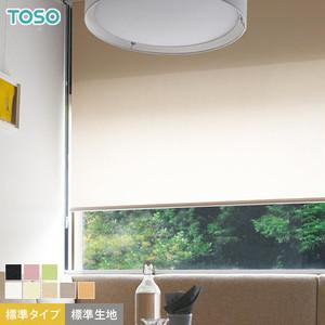 【防汚】TOSO ロールスクリーン リペレント 標準タイプ 標準生地