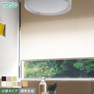 【防汚】TOSO ロールスクリーン リペレント 小窓タイプ 標準生地