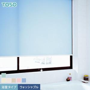 【浴室用】TOSO ロールスクリーン ティーナ 浴室タイプ ウォッシャブル生地