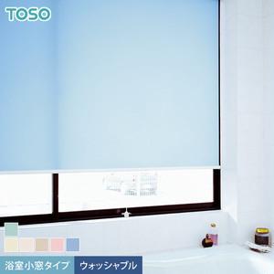 【浴室用】TOSO ロールスクリーン ティーナ 浴室タイプ小窓用 ウォッシャブル生地