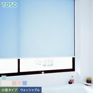 TOSO ロールスクリーン ティーナ 標準タイプ小窓用 ウォッシャブル生地