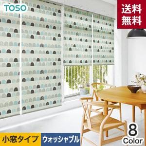 TOSO ロールスクリーン コンテ 小窓タイプ ウォッシャブル生地