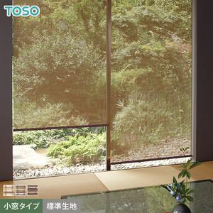 TOSO ロールスクリーン ライネン 小窓タイプ 標準生地