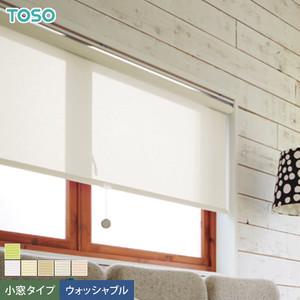 【遮熱・省エネ】TOSO ロールスクリーン コルトエコ(遮熱) 小窓タイプ ウォッシャブル生地