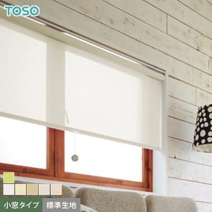 【遮熱・省エネ】TOSO ロールスクリーン コルトエコ(遮熱) 小窓タイプ 標準生地