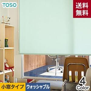 【制菌加工】TOSO ロールスクリーン ポルティエアップ 小窓タイプ ウォッシャブル生地