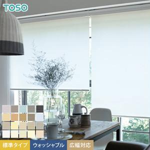 TOSO ロールスクリーン ルノプレーン 標準タイプ ウォッシャブル生地 広幅対応OK