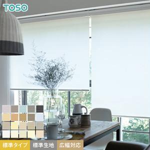 TOSO ロールスクリーン ルノプレーン 標準タイプ 標準生地 広幅対応OK