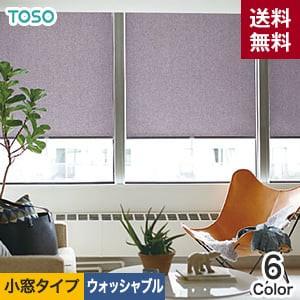 TOSO ロールスクリーン アーブル 小窓用 ウォッシャブル生地