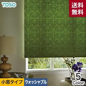 TOSO ロールスクリーン ディグニ 小窓用 ウォッシャブル生地