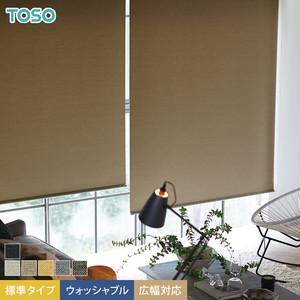 【遮光】TOSO ロールスクリーン プレート 標準タイプ ウォッシャブル生地 広幅対応OK