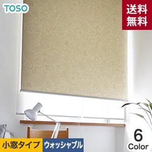 【遮光】TOSO ロールスクリーン クーヴェル 小窓用 ウォッシャブル生地