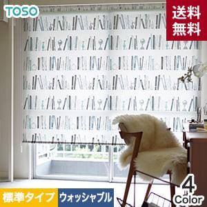 TOSO ロールスクリーン オーディー 標準タイプ ウォッシャブル生地