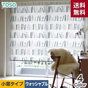 TOSO ロールスクリーン オーディー 小窓用 ウォッシャブル生地