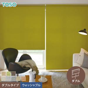 【遮光】ダブルロールスクリーン TOSO マイテックダブル ツィード ウォッシャブル生地