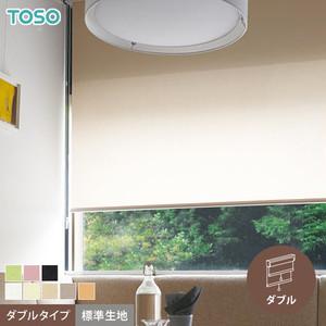 【防汚】ダブルロールスクリーン TOSO マイテックダブル リペレント 標準生地