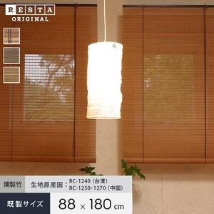 燻製竹すだれスクリーン RESTAオリジナル 和風ロールアップスクリーン 既製サイズ 幅88cmx高さ180cm