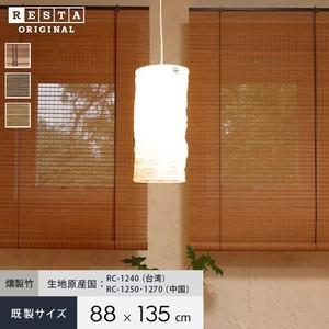 燻製竹すだれスクリーン RESTAオリジナル 和風ロールアップスクリーン 既製サイズ 幅88cmx高さ135cm
