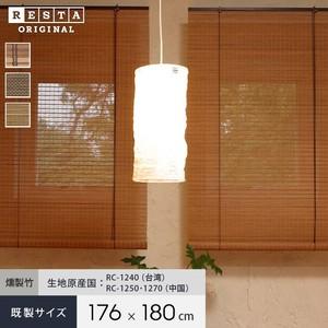 燻製竹すだれスクリーン RESTAオリジナル 和風ロールアップスクリーン 既製サイズ 幅176cmx高さ180cm