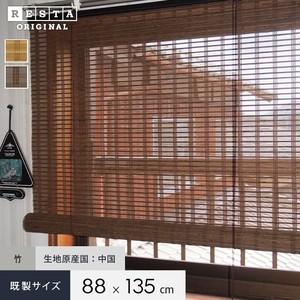 竹すだれスクリーン シンプル RESTAオリジナル 和風ロールアップスクリーン 既製サイズ 幅88cm×高さ135cm
