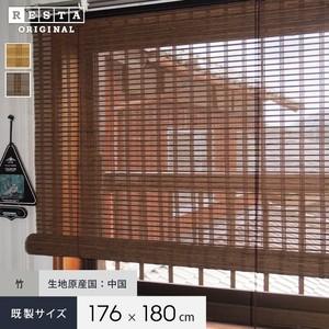 竹すだれスクリーン シンプル RESTAオリジナル 和風ロールアップスクリーン 既製サイズ 幅176cm×高さ180cm