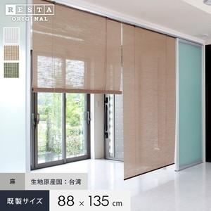 麻スクリーン ナチュラル RESTAオリジナル 和風ロールアップスクリーン 既製サイズ 幅88cmx高さ135cm