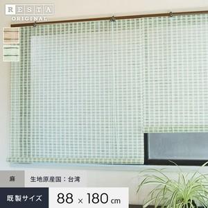 麻スクリーン フレッシュ RESTAオリジナル 和風ロールアップスクリーン 既製サイズ 幅88cm×高さ180cm