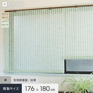 麻スクリーン フレッシュ RESTAオリジナル 和風ロールアップスクリーン 既製サイズ 幅176cm×高さ180cm
