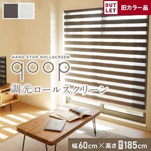 【旧色アウトレット】調光ロールスクリーン 【qoop クープ】 RESTAオリジナル コードレス 幅60cm×高さ185cm