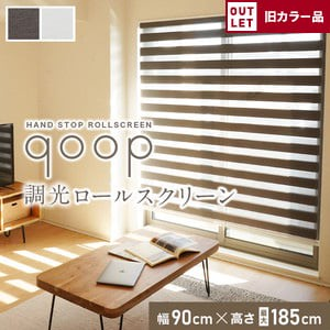 【旧色アウトレット】調光ロールスクリーン 【qoop クープ】 RESTAオリジナル コードレス 幅90cm×高さ185cm