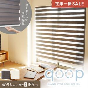 調光ロールスクリーン 【qoop クープ】 RESTAオリジナル フリーストップ コードレス 幅90cm×高さ185cm