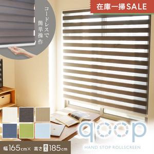 調光ロールスクリーン 【qoop クープ】 RESTAオリジナル フリーストップ コードレス 幅165cm×高さ185cm