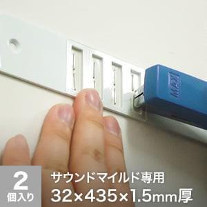 吸音パネル サウンドマイルド 壁掛け用マグネットプレート 32mm×435mm×厚さ1.5mm 2個入り SM-MAG