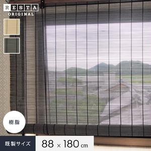 樹脂製ロールアップすだれ 既製サイズ 幅88cm×高さ180cm