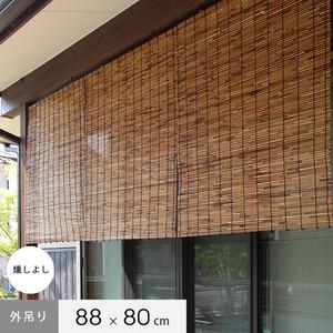 外吊りすだれ いぶしよしすだれ 既製サイズ 幅88cm×高さ80cm