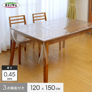 明和グラビア 3点機能付き透明テーブルカバー ビニール製 長方形 KMGK-4515 120cm×150cm×0.45mm