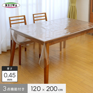 明和グラビア 3点機能付き透明テーブルカバー ビニール製 長方形 KMGK-4520 120cm×200cm×0.45mm
