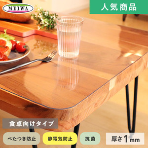 透明テーブルマット ビニール製 オーダーサイズ 食卓向け機能 1mm厚 クリア 抗菌 べたつき防止 静電気防止