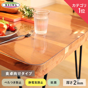 透明テーブルマット ビニール製 オーダーサイズ 食卓向け機能 2mm厚 クリア 抗菌 べたつき防止 静電気防止