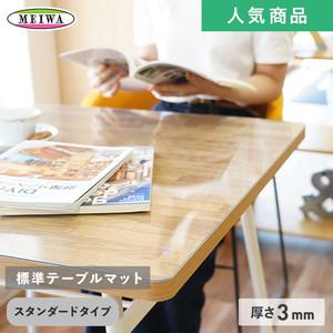 透明テーブルマット ビニール製 オーダーサイズ 標準 3mm厚