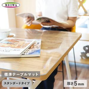 透明テーブルマット ビニール製 オーダーサイズ 標準 5mm厚