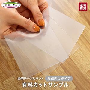 透明テーブルマット ビニール製 カットサンプル オーダーサイズ 食卓向け機能 クリア 抗菌 べたつき防止 静電気防止