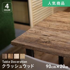 貼ってはがせるテーブルデコレーション クラッシュウッド 90cm×20m巻