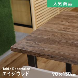 貼ってはがせるテーブルデコレーション エイジウッド 90cm×150cm