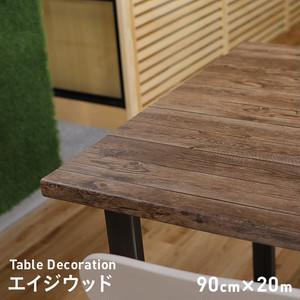 貼ってはがせるテーブルデコレーション エイジウッド 90cm×20m巻