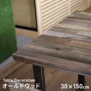 貼ってはがせるテーブルデコレーション オールドウッド 30cm×150cm