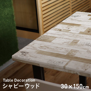 貼ってはがせるテーブルデコレーション シャビーウッド 30cm×150cm