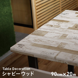 貼ってはがせるテーブルデコレーション シャビーウッド 90cm×20m巻